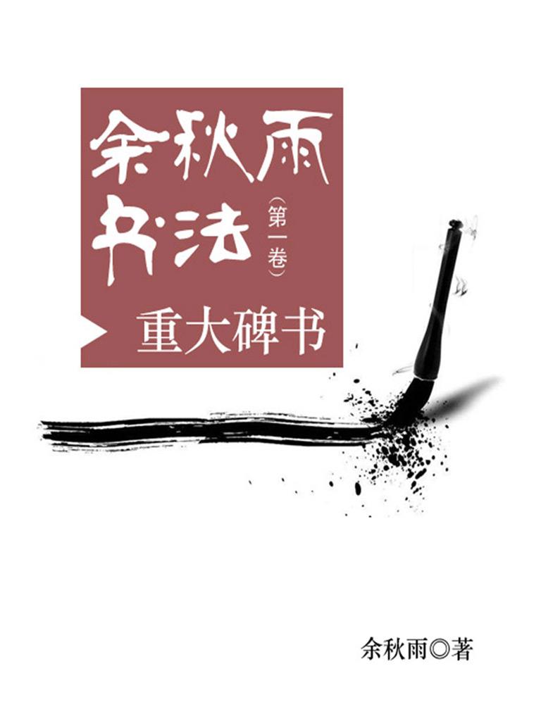 余秋雨書法(第一卷·重大碑書)