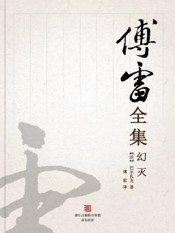 幻灭(傅雷全集)