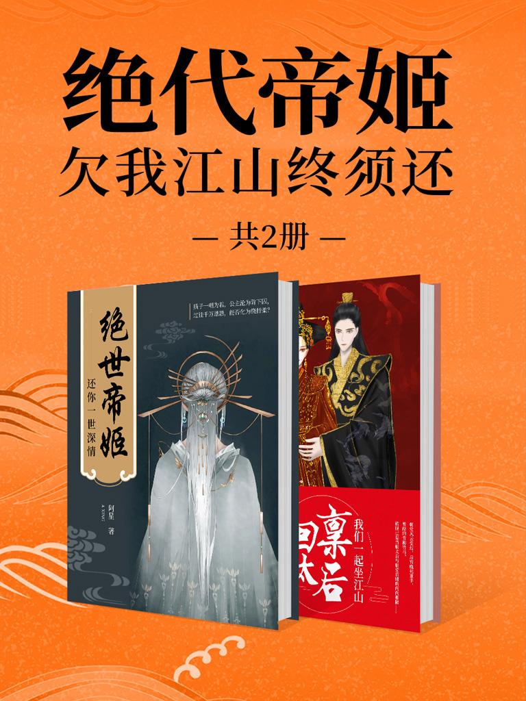 绝代帝姬:欠我江山终须还(全2册)