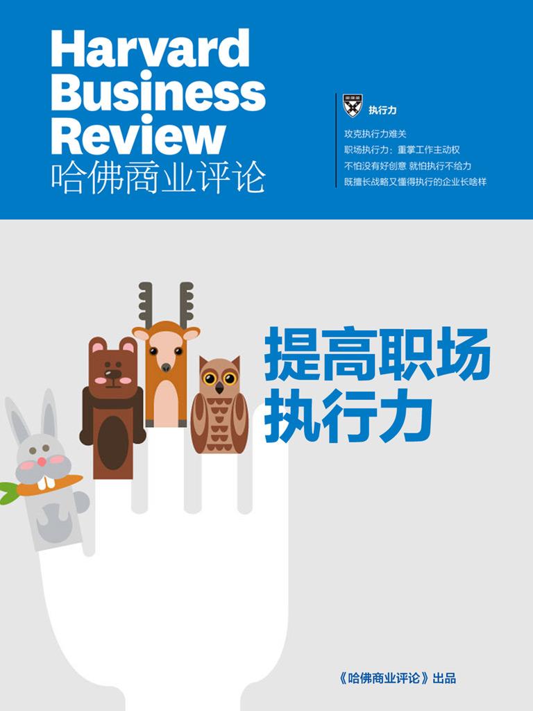 提高职场执行力(《哈佛商业评论》增刊)