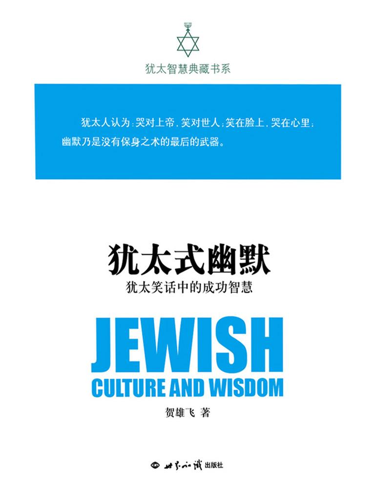 猶太式幽默:猶太笑話中的成功智慧(猶太智慧典藏書系 第二輯07)