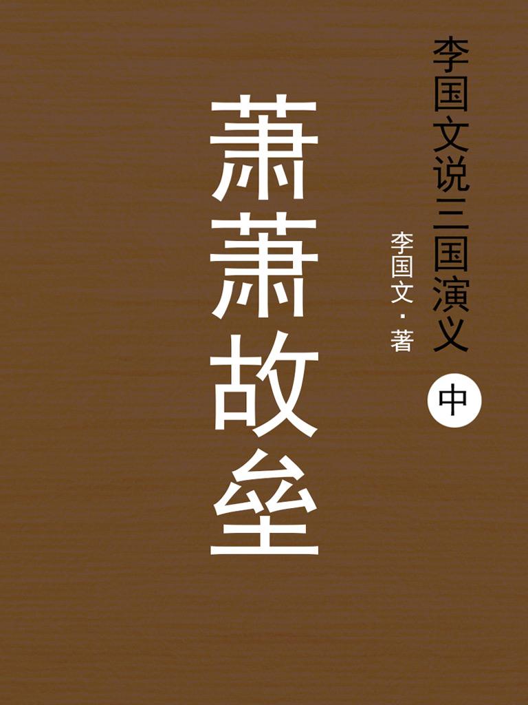 李国文说三国演义 中:萧萧故垒