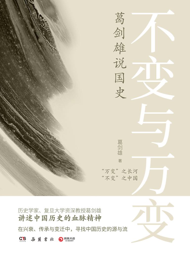 不变与万变:葛剑雄说国史
