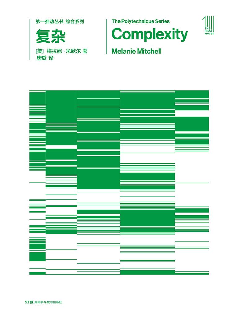复杂(新版 第一推动丛书·综合系列)