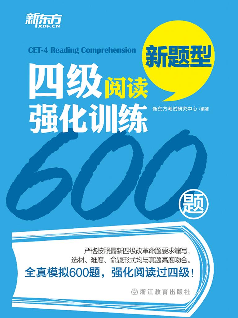 四级阅读强化训练600篇