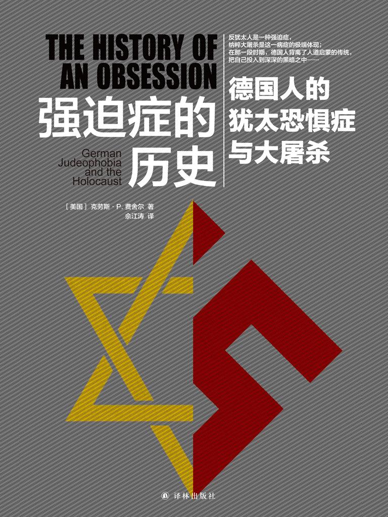 强迫症的历史:德国人的犹太恐惧症与大屠杀