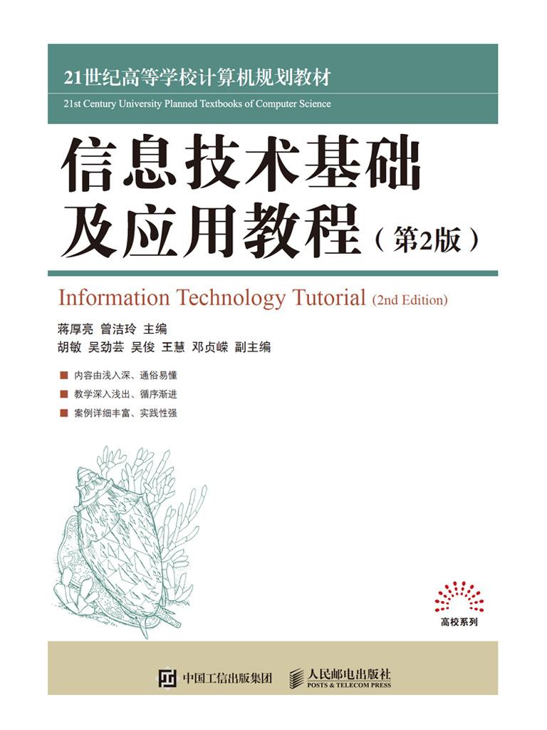 信息技术基础及应用教程(第2版)