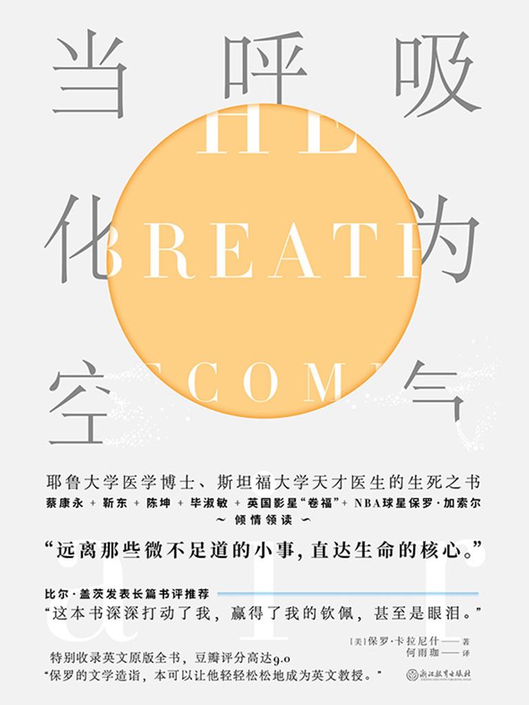 当呼吸化为空气(双语版)