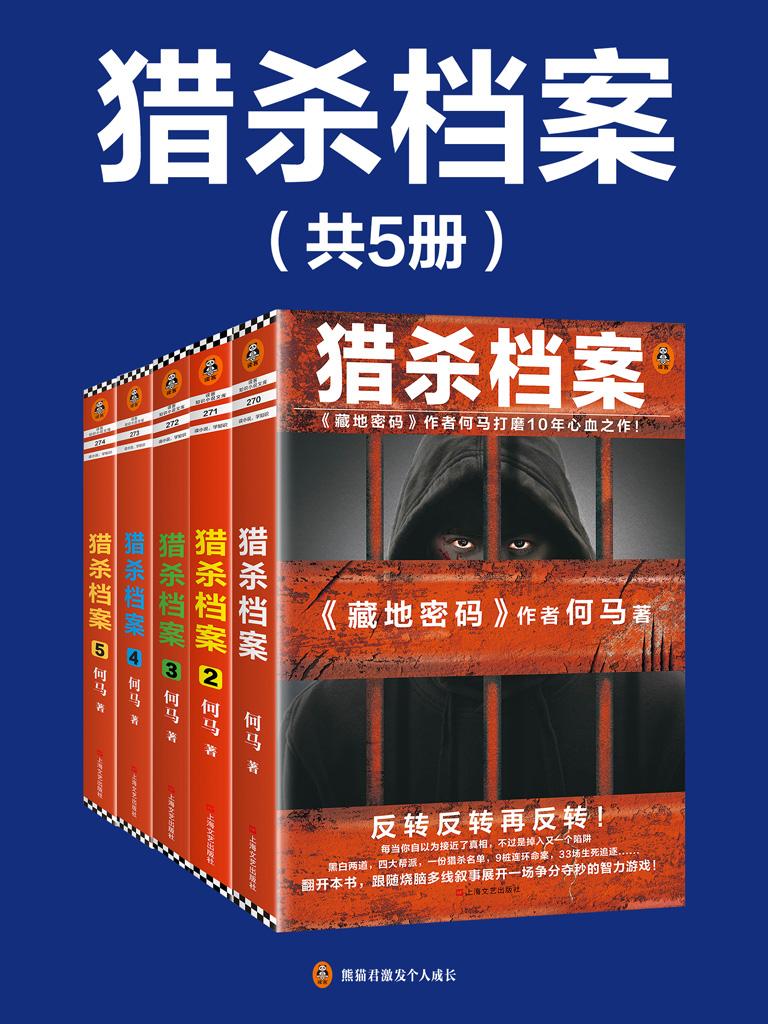 猎杀档案(共5册)