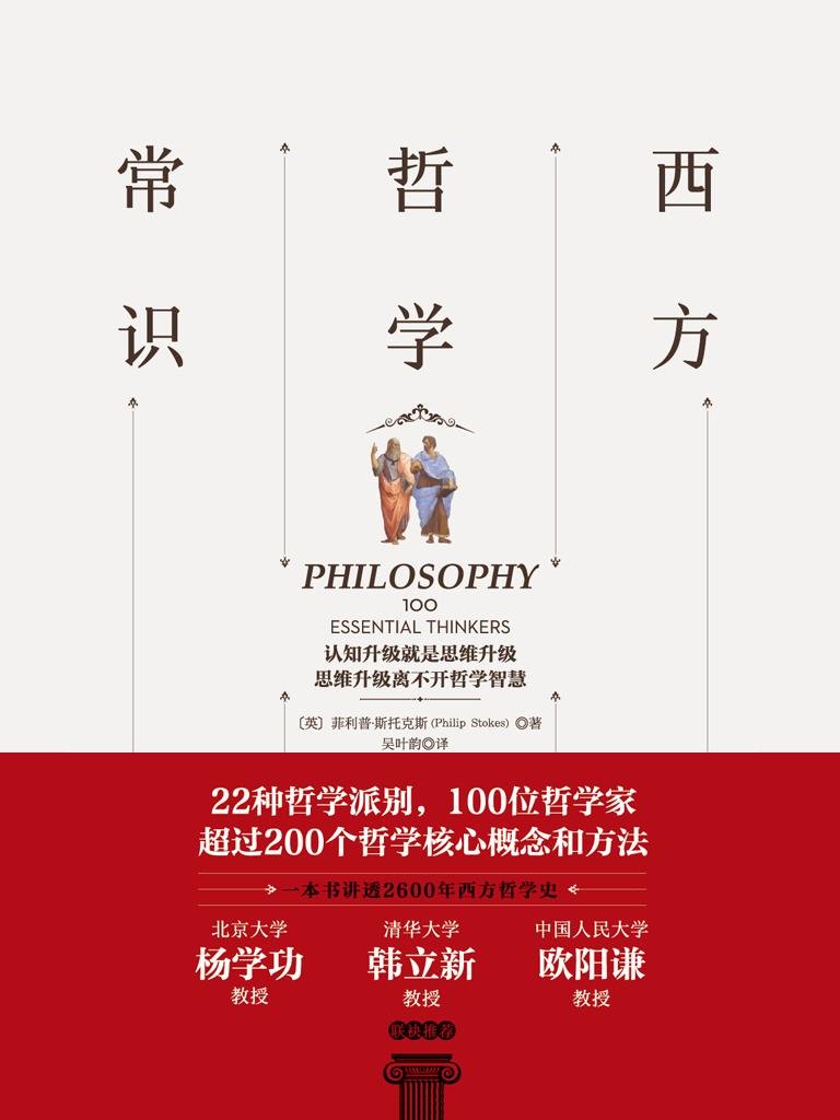 西方哲学常识:迅速了解西方哲学思想的百科全书