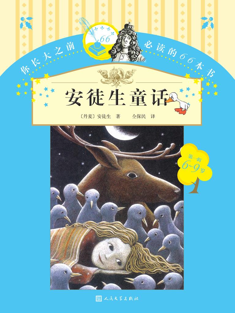 安徒生童话(你长大之前必读的66本书)
