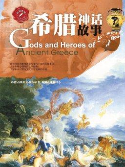 希腊神话故事(品读西学)