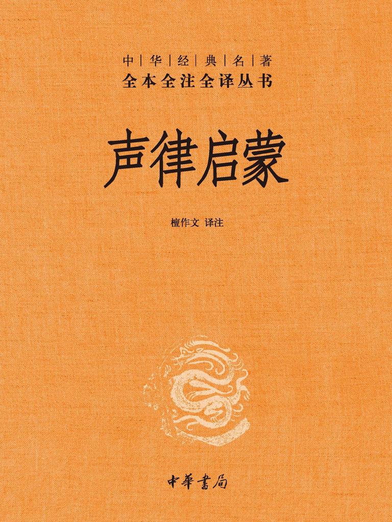 声律启蒙(中华经典名著全本全注全译)