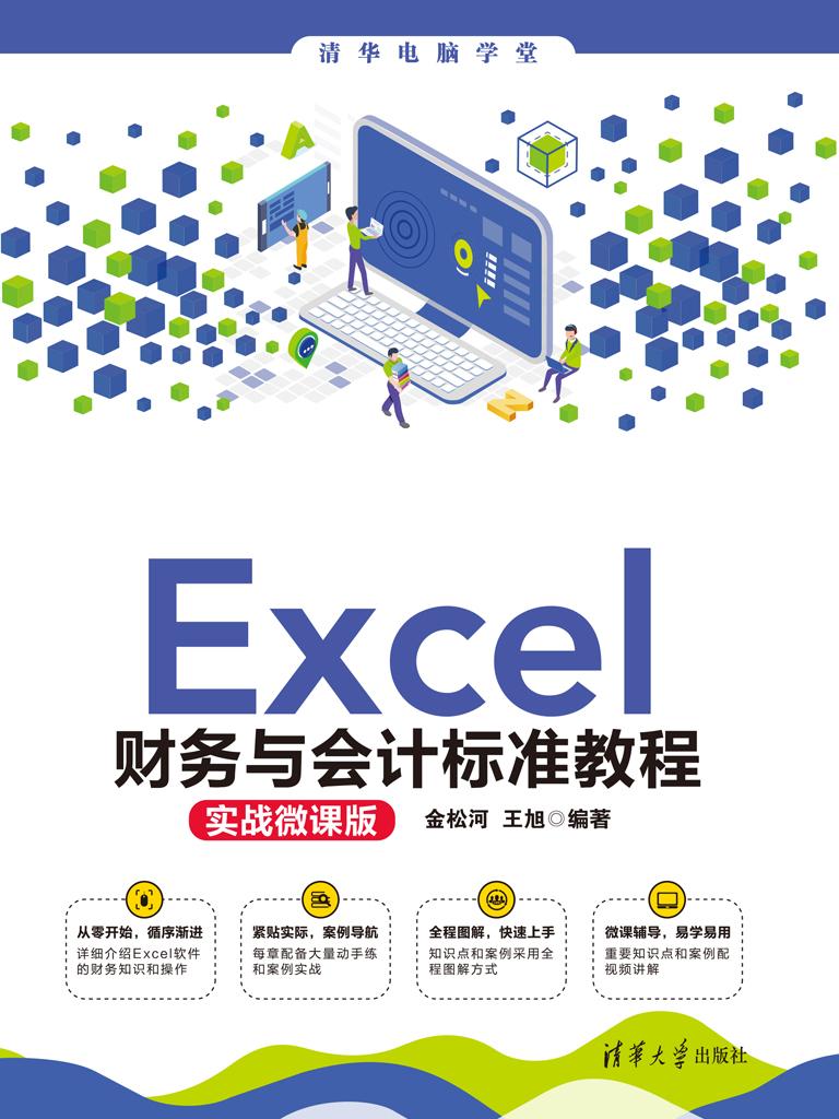 Excel财务与会计标准教程(实战微课版)