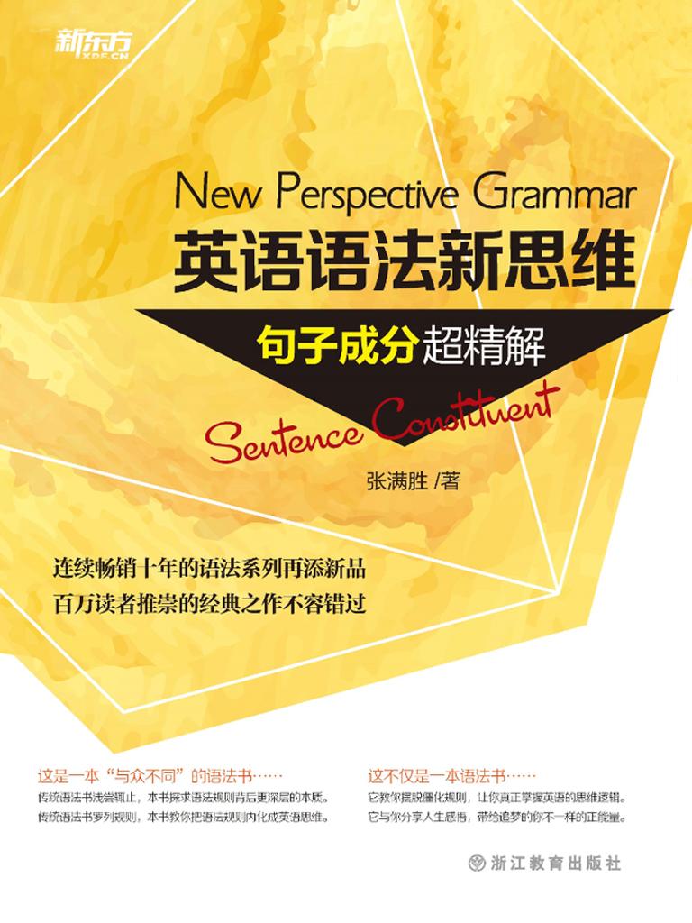 英语语法新思维:句子成分超精解