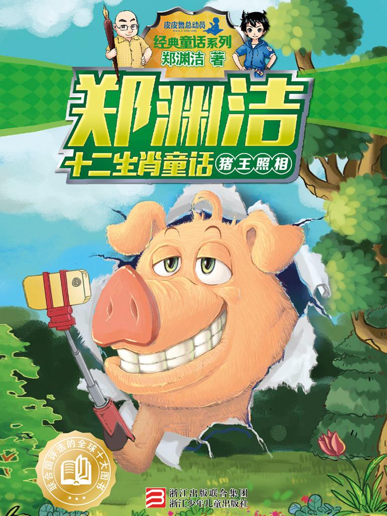 猪王照相(郑渊洁十二生肖童话)