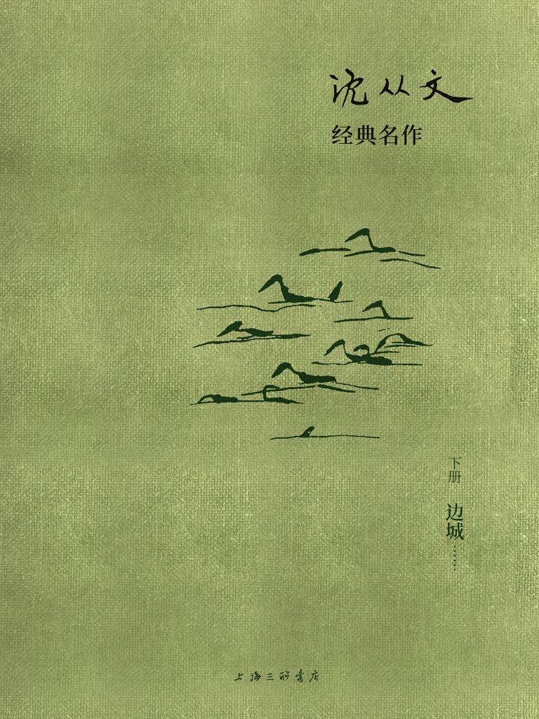 沈从文经典名作:边城(下册)