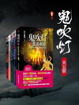 鬼吹灯合集(共五册)