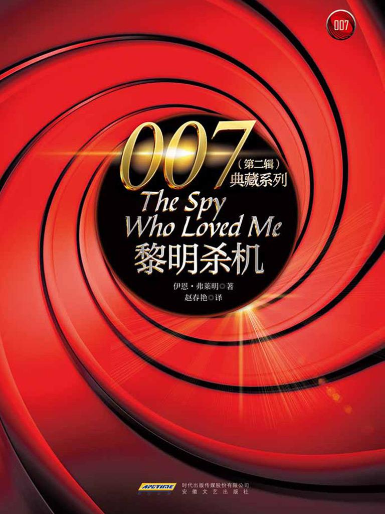 黎明杀机(007典藏 第二辑)