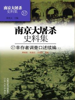 南京大屠杀史料集第三十七 幸存者调查口述续编(上)