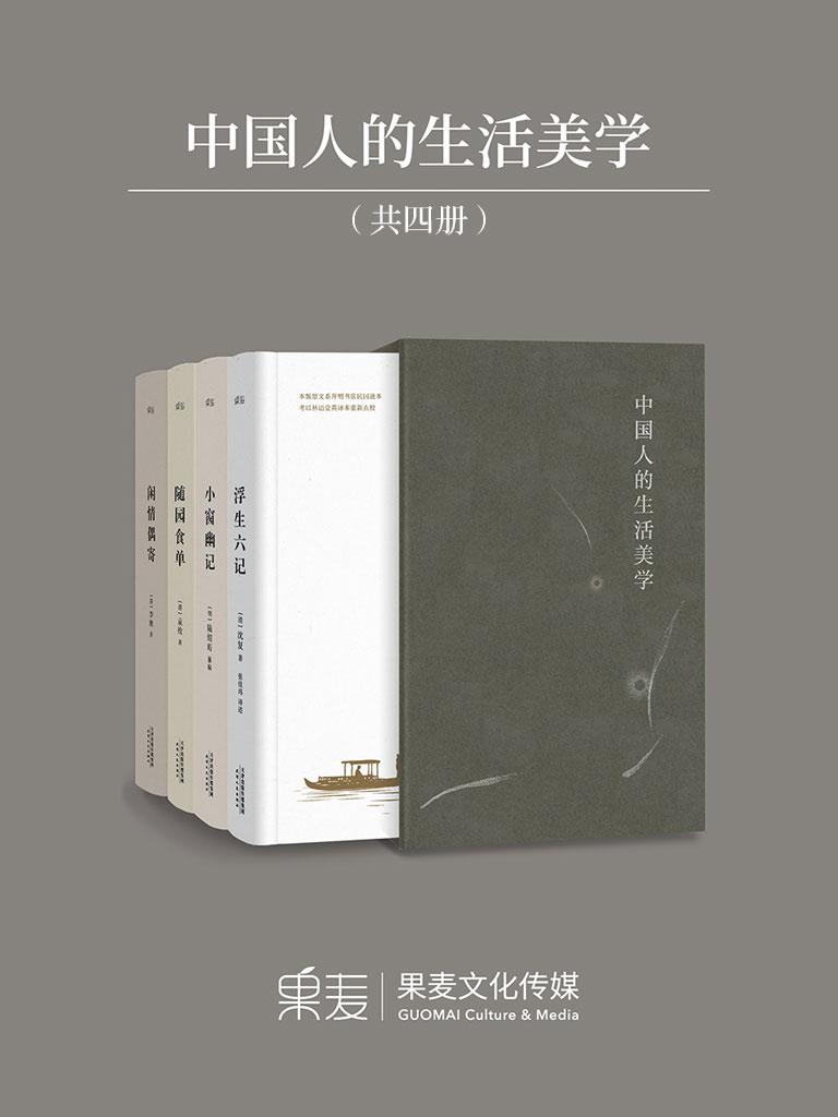 中国人的生活美学(共四册)