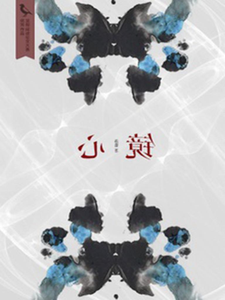 心镜(千种豆瓣高分原创作品·看小说)