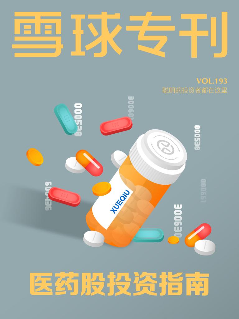 雪球专刊·医药股投资指南(第193期)