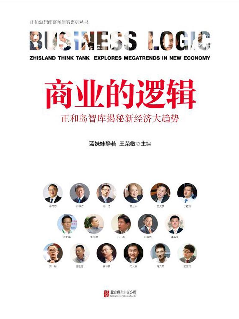 商业的逻辑:正和岛智库揭秘新经济大趋势