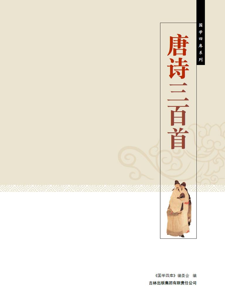 国学四库·唐诗三百首