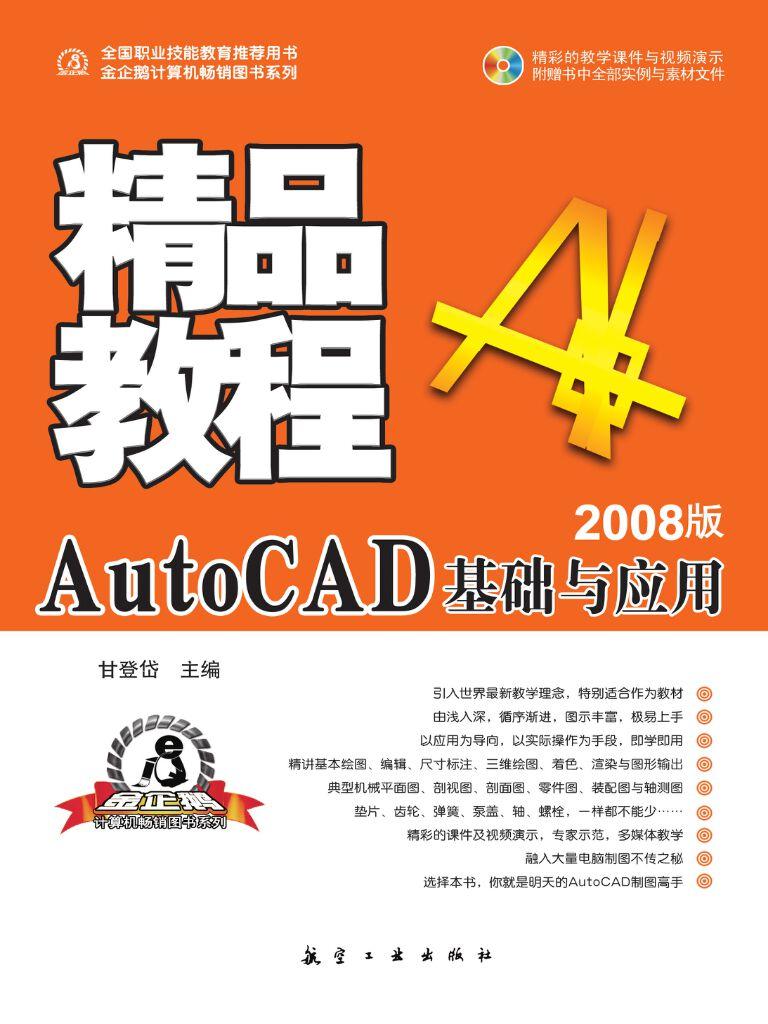 AutoCAD基础与应用精品教程