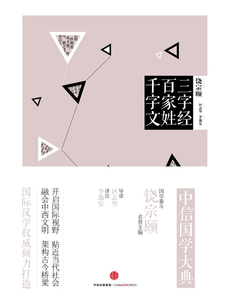 中信国学大典:三字经·百家姓·千字文