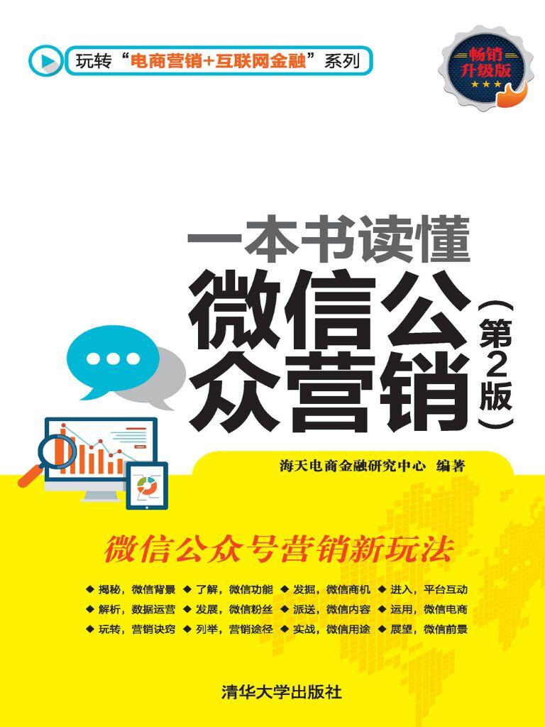一本书读懂微信公众营销(第2版)