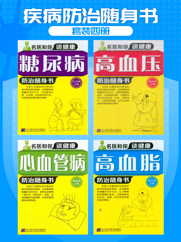 疾病防治随身书(套装四册)