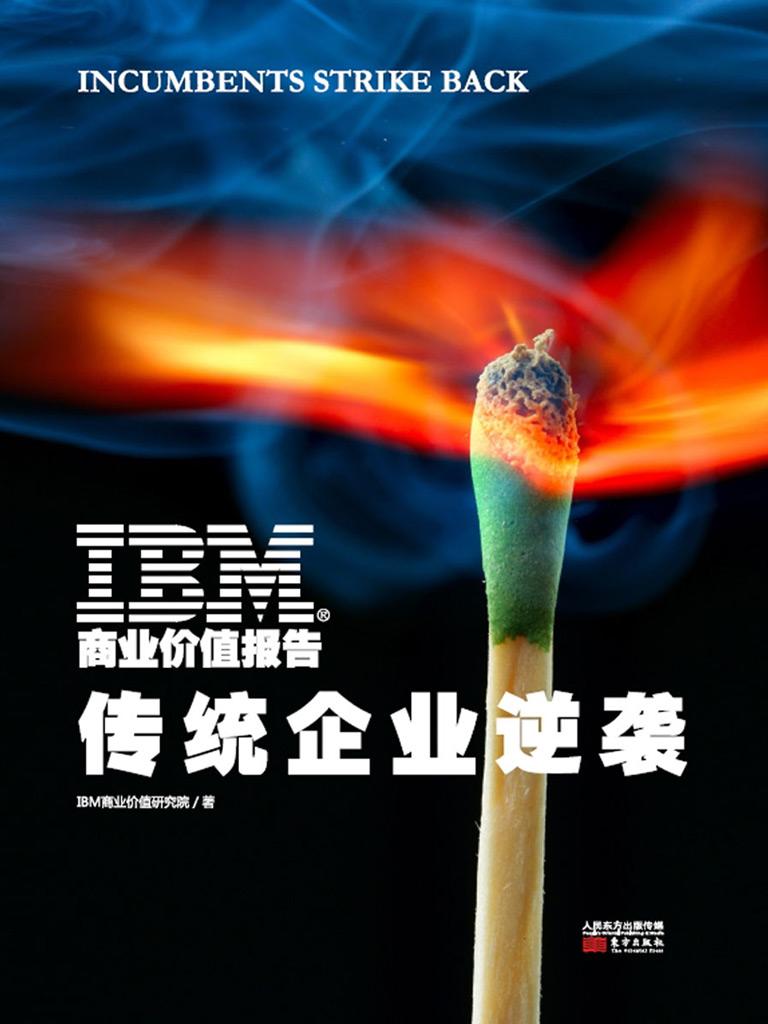 传统企业逆袭(IBM商业价值报告)