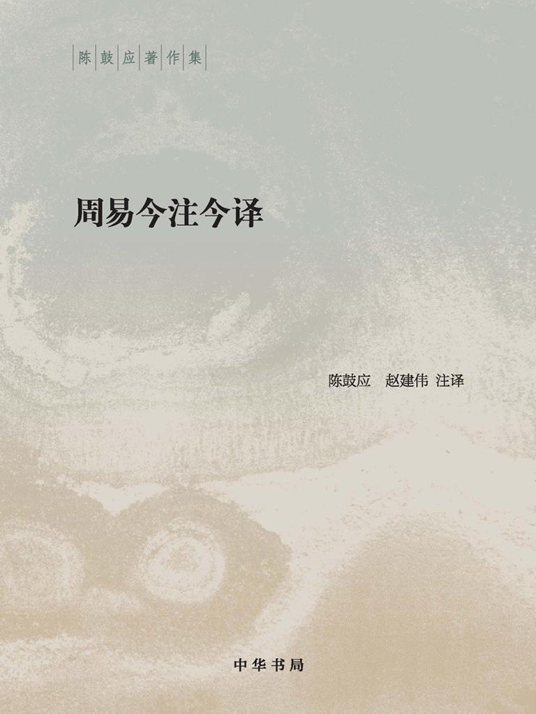 周易今注今译(陈鼓应著作集 全二册)