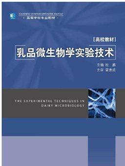 高等学校专业教材·乳品微生物学实验技术