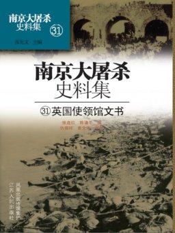南京大屠杀史料集第三十一册:英国使领馆文书
