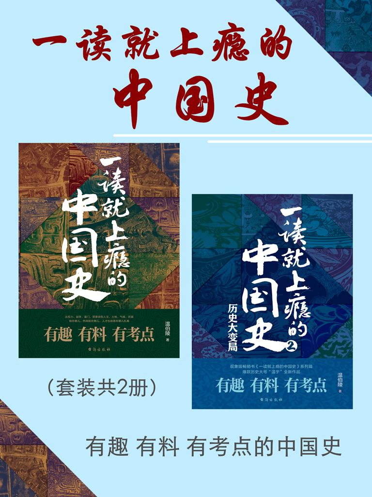 一读就上瘾的中国史(套装共2册)