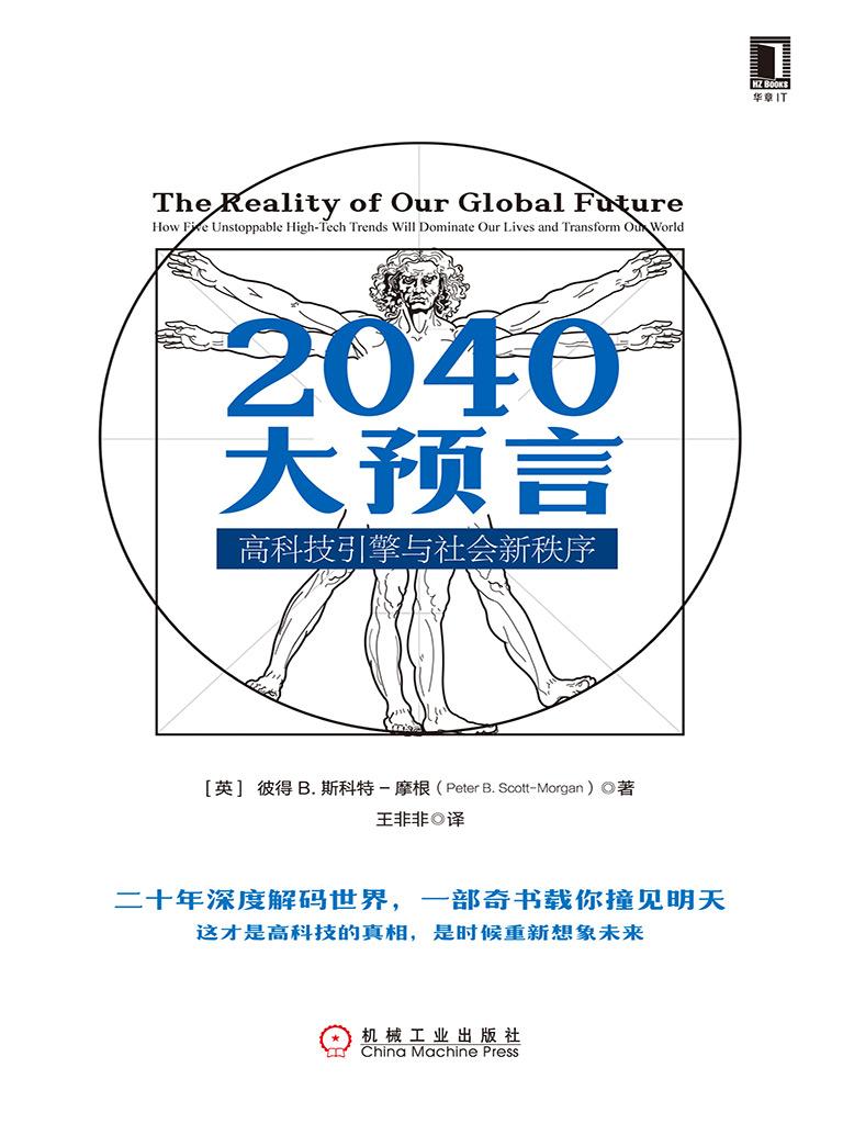 2040大預言︰高科技引擎與社會新秩序