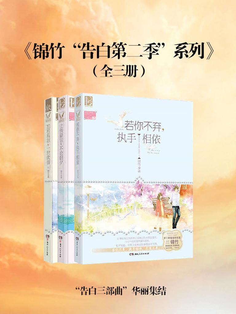 锦竹『告白第二季』(全三册)