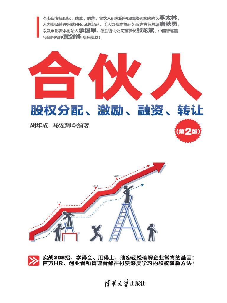 合伙人:股权分配、激励、融资、转让