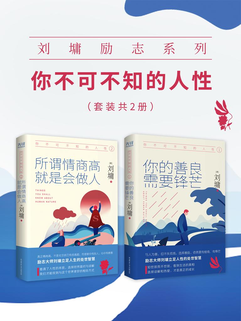 刘墉励志系列:你不可不知的人性(套装共2册)