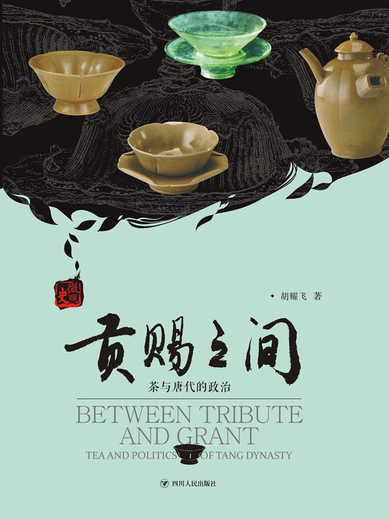 貢賜之間:茶與唐代的政治