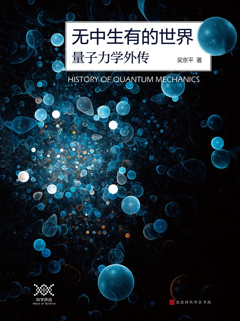 无中生有的世界:量子力学外传