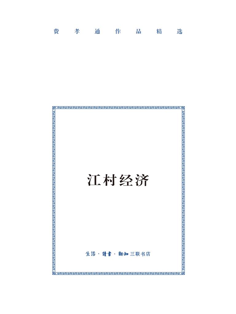 江村经济(费孝通全集)
