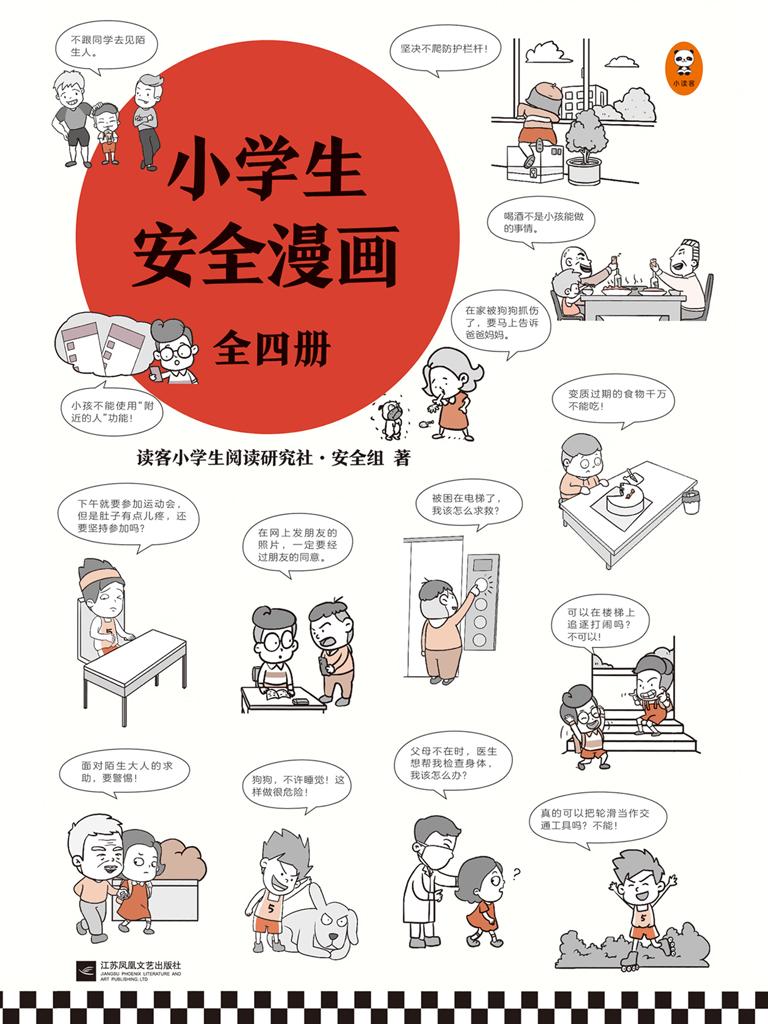小学生安全漫画(全4册)