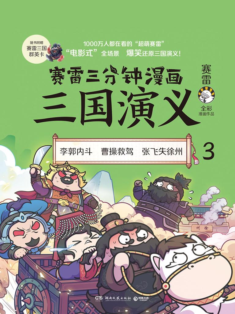 赛雷三分钟漫画三国演义 3