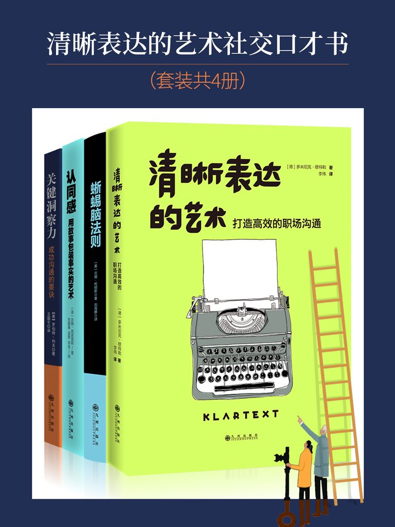 清晰表达的艺术社交口才书(共四册)