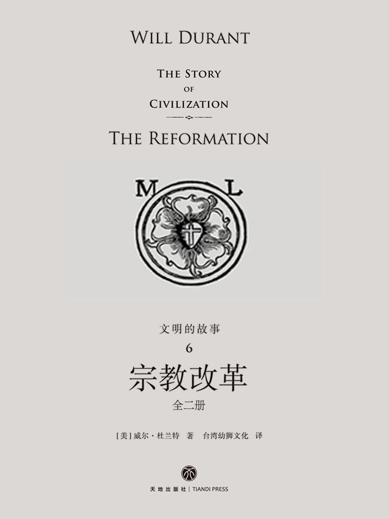 文明的故事 6:宗教改革(全二册)