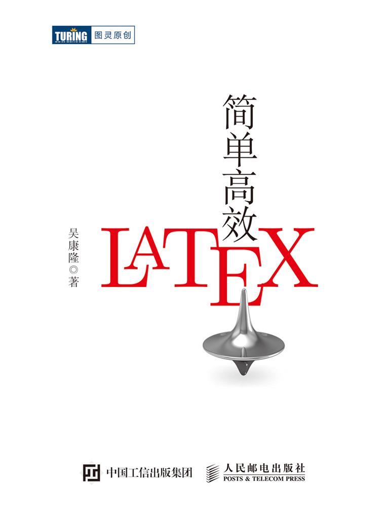 简单高效LaTeX